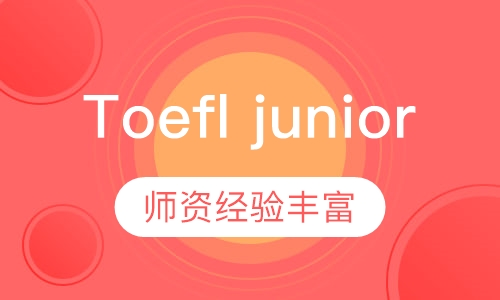 青岛Toefl junior