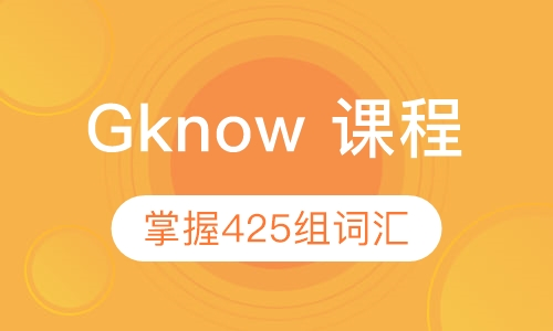 Gknow 课程