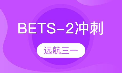 BETS-2 冲刺班