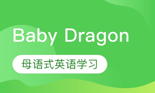 It'a Baby Dragon-2~3岁-幼儿英语