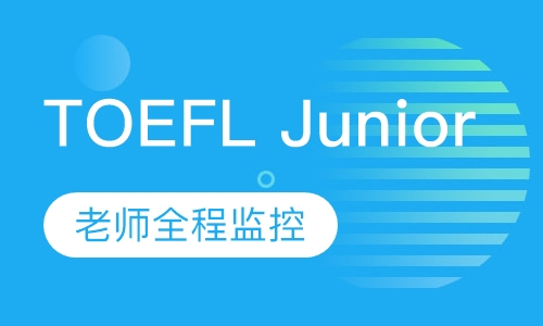广州TOEFL Junior