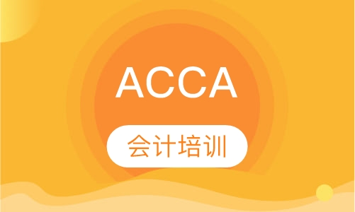 ACCA培训