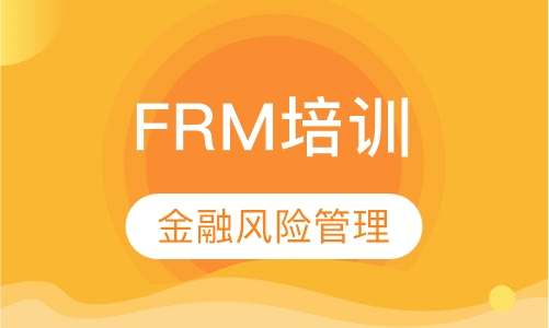 FRM培训
