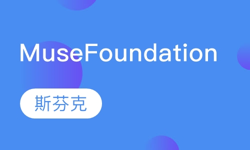 Muse Foundation设计入门课