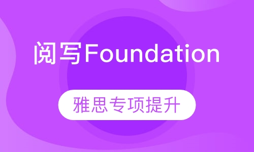阅写Foundation