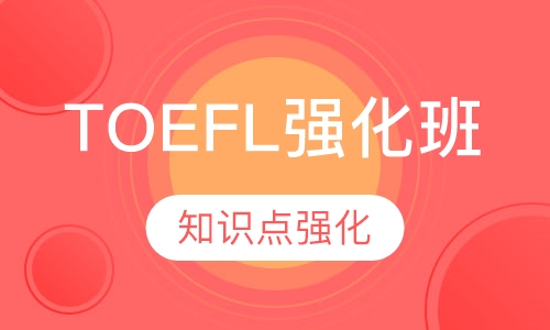 天津TOEFL Junior强化班