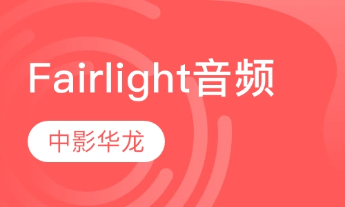 北京Fairlight音频
