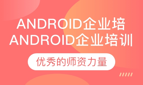 Android企业培训课程