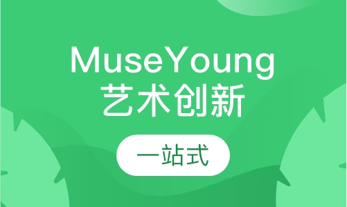 Muse Young 艺术创新课程