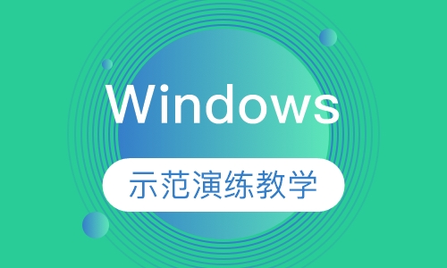 廣州Windows