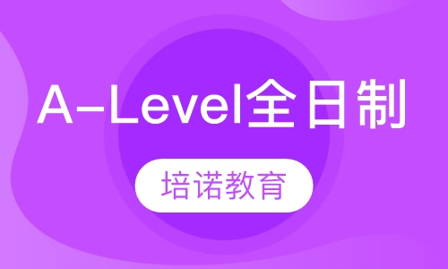 A-Level全日制