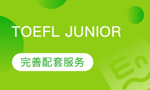 TOEFL JUNIOR培训
