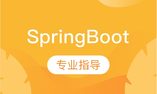 SpringBoot/SpringClo