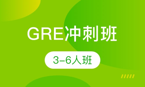 GRE冲刺330分班