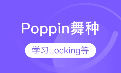 Poppin、Locking